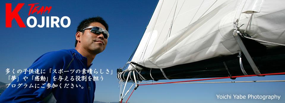 世界ヨットレース出場を目指す海洋冒険家・白石康次郎を応援する│白石康次郎後援会公式サイト